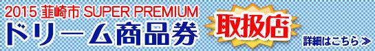 『2015 韮崎市 SUPER PREMIUM ドリーム商品券』