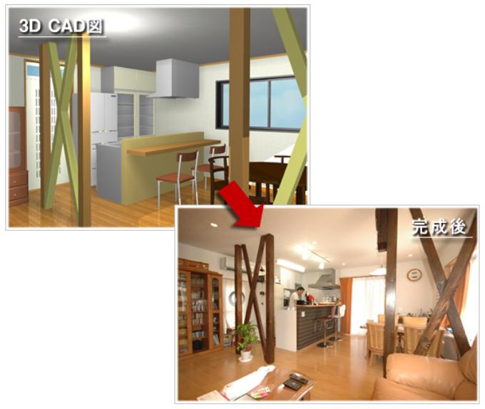 【3D CAD使用例】住宅リフォームのご相談/工事内容などの打ち合わせなど