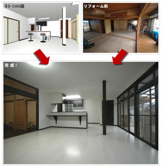 【3D CAD使用例】住宅リフォームのご相談/工事内容などの打ち合わせなど リフォーム前後