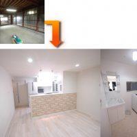 上部:倉庫リフォーム前 / 下部:リフォーム後のリビング・洗面所の様子