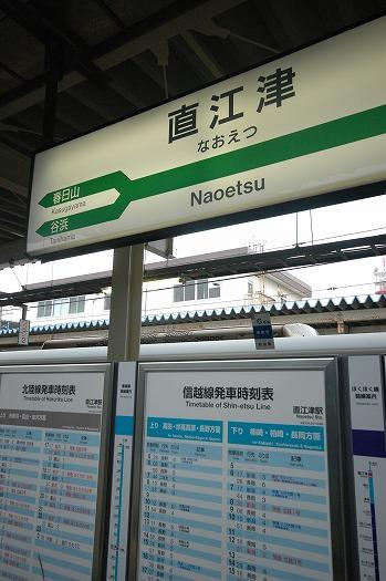 直江津駅に着く