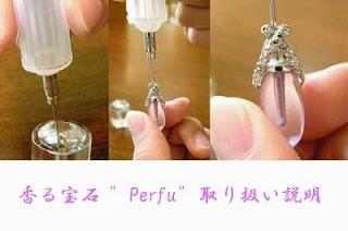 香る宝石シルバー